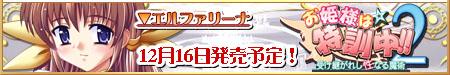 姫特2応援バナー